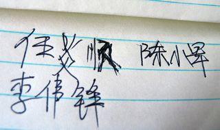 Jing Teng Chef's Names